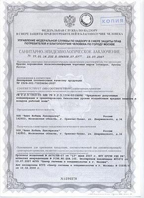 Санитарно-эпидемиологическое заключение (лист1)
