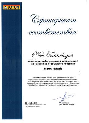 Сертификат авторизированного представителя JOTUN