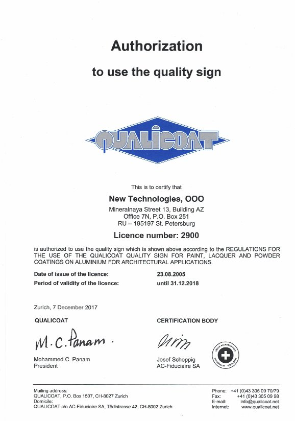 Сертификат QUALICOAT 2018