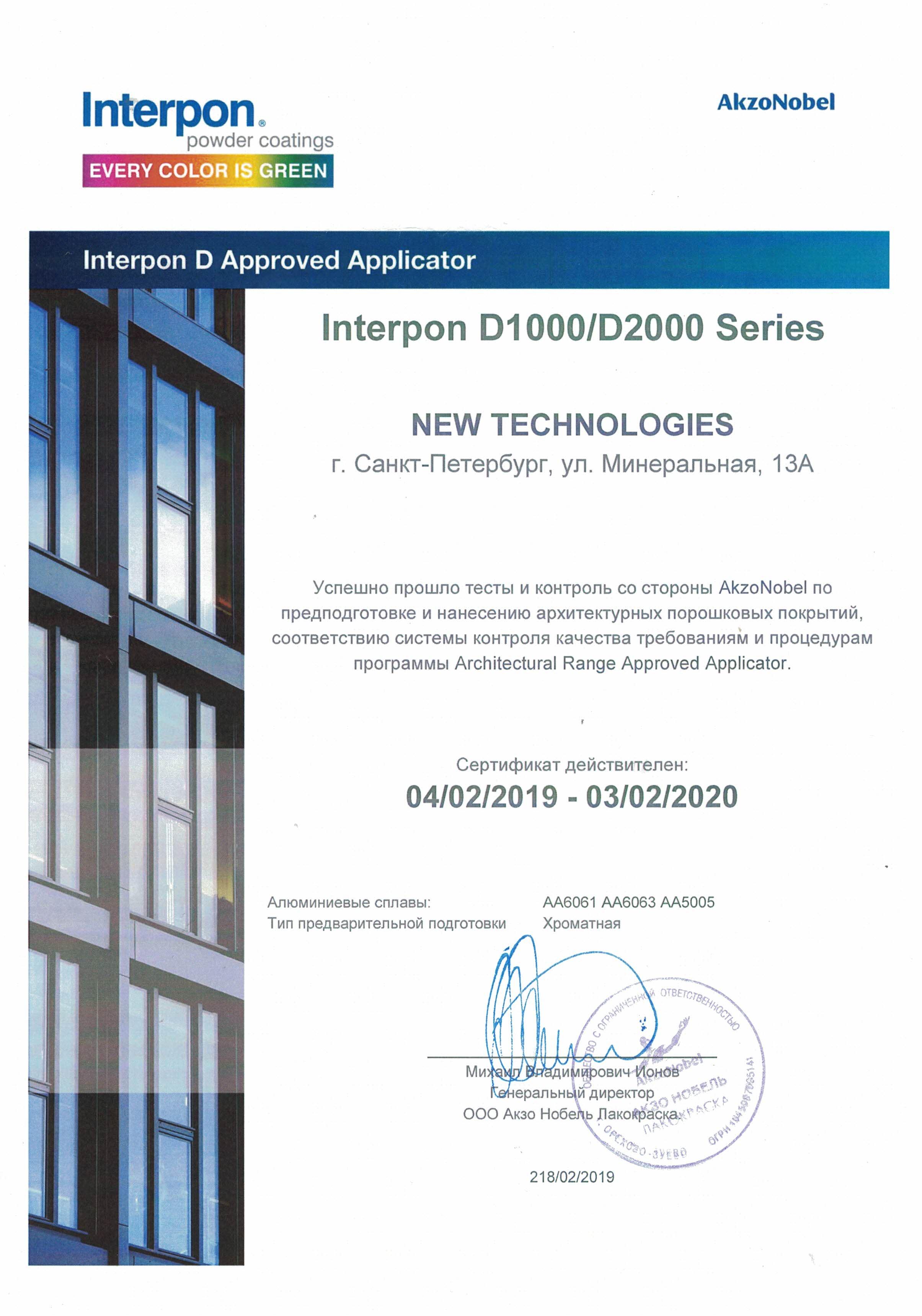 Сертификат AkzoNobel